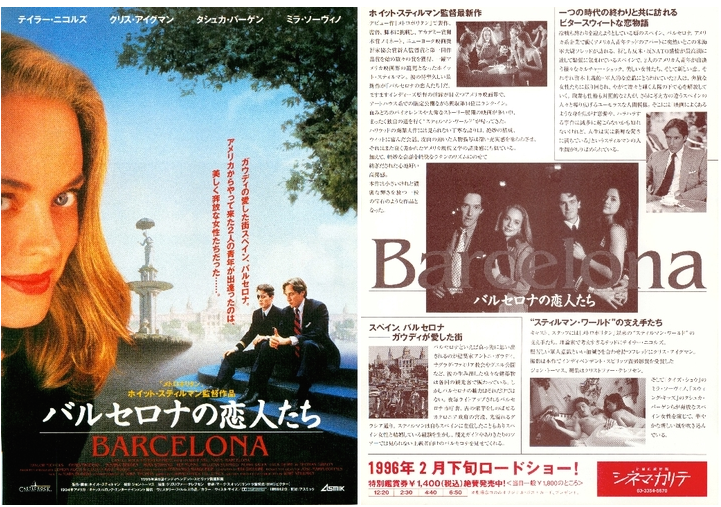 Barcelona Japan Poster Whit Stillman