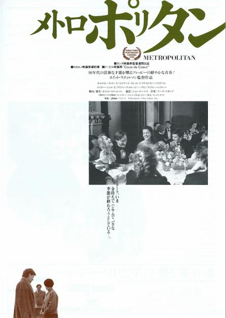 METROPOLITAN Whit Stillman Japan Japanese Poster