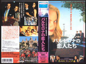 VHS BARCELONA Whit Stillman Japan