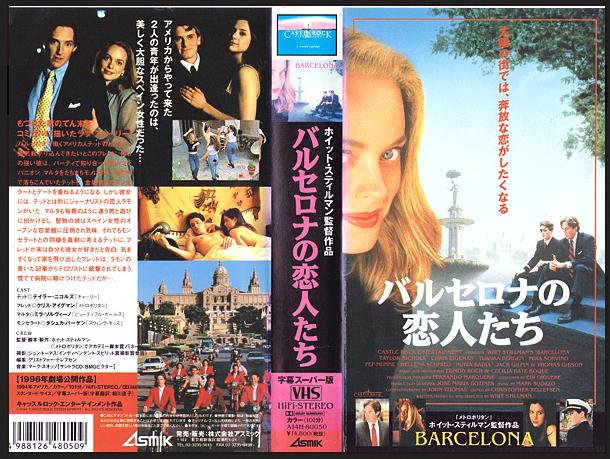 VHS BARCELONA Whit Stillman Japan