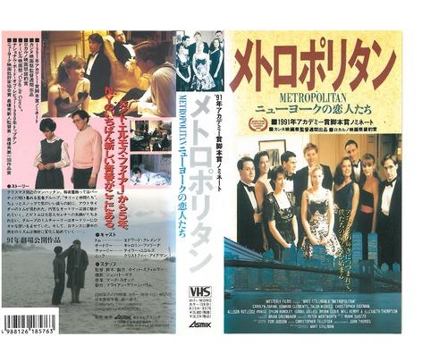VHS Metropolitan